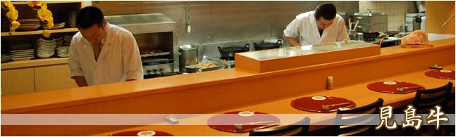 見島牛 鍋料理 岡山県岡山市 和食 日本料理 宴会 見島牛