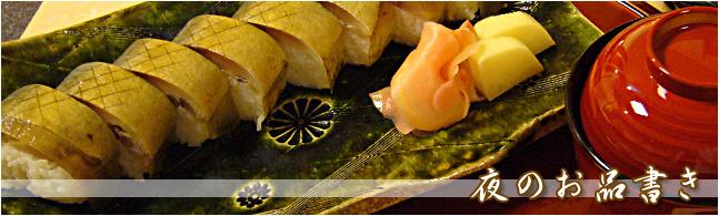 見島牛 鍋料理 岡山県岡山市 和食 日本料理 宴会 夜のお品書き
