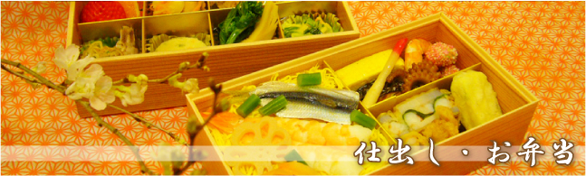 見島牛 鍋料理 岡山県岡山市 和食 日本料理 宴会 仕出し・お弁当