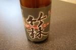 竹林(岡山県)