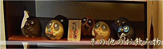見島牛 鍋料理 岡山県岡山市 和食 日本料理 宴会 その他のお飲み物