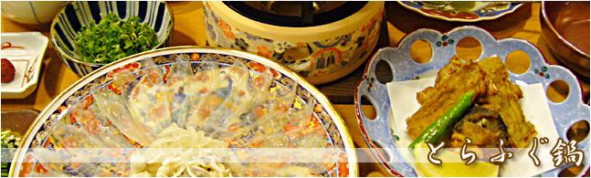 見島牛 鍋料理 岡山県岡山市 和食 日本料理 宴会 とらふぐ鍋
