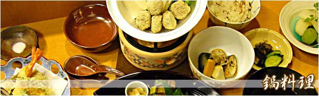 見島牛 鍋料理 岡山県岡山市 和食 日本料理 宴会 鍋料理
