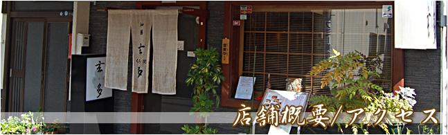 見島牛 鍋料理 岡山県岡山市 和食 日本料理 宴会 店舗概要/アクセス